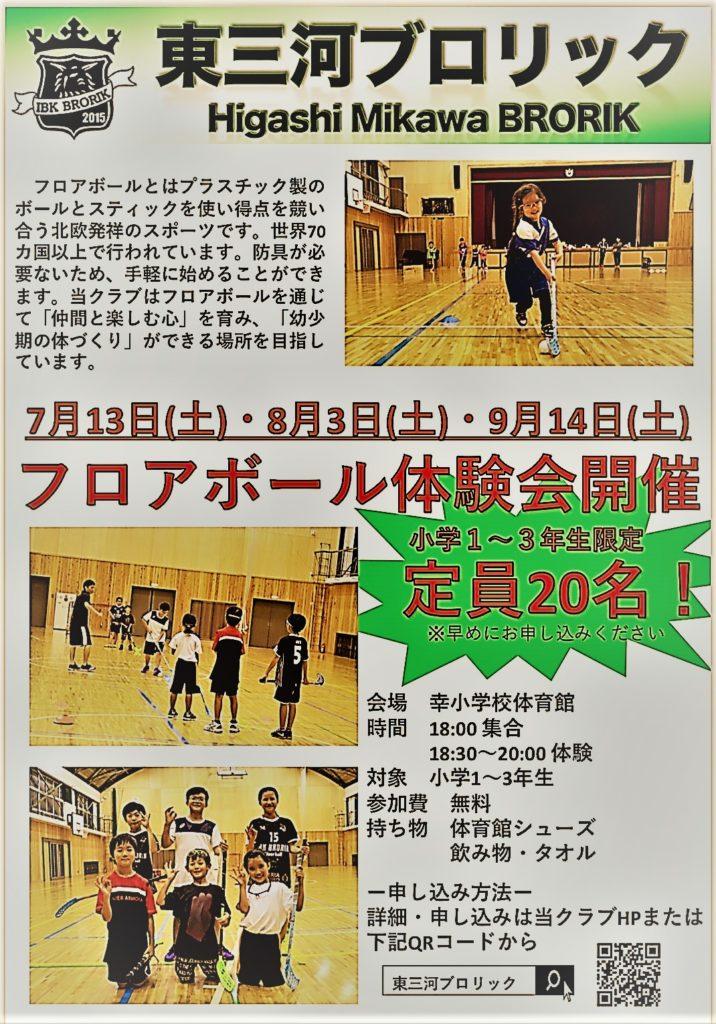 フロアボールの体験会を開催します。